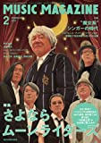 MUSIC MAGAZINE (ミュージックマガジン) 2012年 02月号 [雑誌]