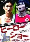ヒーローショー [DVD]