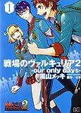 戦場のヴァルキュリア2-our only days- 1 (B's-LOG COMICS)