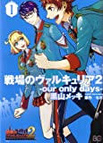 ���Υ����륭��ꥢ2-our only days- 1 (B's-LOG COMICS)