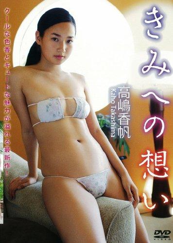 高嶋香帆 きみへの想い [DVD]