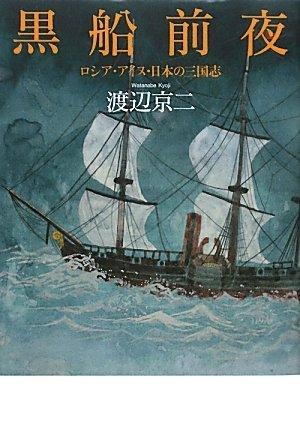 江戸城御庭番―徳川将軍の耳と目