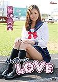 星野美憂 / ハイティーンLOVE [DVD]