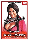 ラス・メイヤー スーパー・ヴィクセン [DVD]
