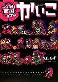 うっかり戦国4コマ かいこ (ウィングス・コミックス・デラックス) (WINGS COMICS DX)