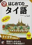 CD BOOK はじめてのタイ語 (アスカカルチャー)