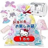 【福袋】ハローキティ  ドキドキお楽しみ袋 オータム
