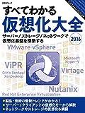 すべてわかる仮想化大全 2016(日経BP Next ICT選書)