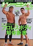 トレーニングマガジン Vol.17 (B・B MOOK 745 スポーツシリーズ NO. 616)