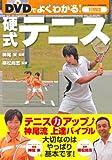 硬式テニス―DVDでよくわかる!