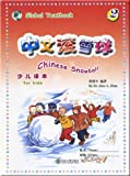 Childrens Book (2)(Including Workbooks, a CD)--Snowball in Chinese (Simplified Chinese Version) (Chinese Edition)