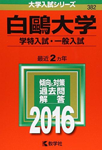 白鴎大学(学特入試・一般入試) (2016年版大学入試シリーズ)