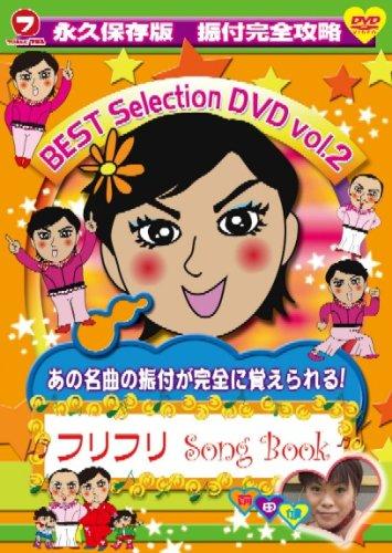 永久保存版 振付完全攻略 フリフリSong Book BEST SELECTION VOL.2 [DVD]