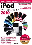 iPodパーフェクトガイド2010