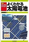 入門ビジュアル・テクノロジー よくわかる太陽電池 (入門ビジュアル・テクノロジー)