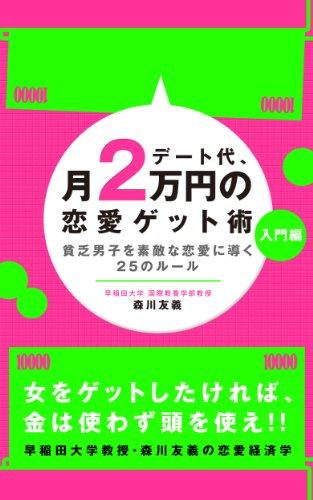 デート代、月2万円の恋愛ゲット術(入門編) アドベンチャー恋愛ブックス