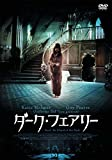 ダーク・フェアリー DVD