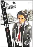 新クロサギ 1—戦慄の詐欺サスペンス (ビッグコミックス)