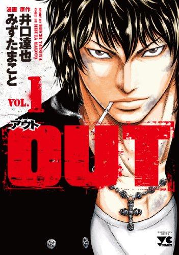 OUT(1) (ヤングチャンピオン・コミックス)