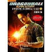 ストーリーブック ドラゴンボール エボリューション 1巻 四星球(スーシンチュウ)編(B6版) (ShoPro Books ストーリーブック)