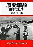 原発事故―日本では?