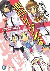 東京レイヴンズ4 GIRL RETURN & days in nest I (富士見ファンタジア文庫 あ 2-5-4)
