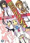 東京レイヴンズ4 GIRL RETURN & days in nest I (富士見ファンタジア文庫)
