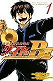 ダイヤのB!! 青道高校吹奏楽部 act2(1) (講談社コミックス)