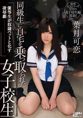 同級生に自宅を乗っ取られた女子校生 葉月可恋 ワンズファクトリー [DVD]