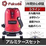 FUKUDA フクダ 5ライン レーザー墨出し器 EK-459P【日本語説明書付属】