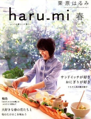 栗原はるみ haru_mi (ハルミ) 2008年 04月号 [雑誌]