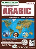 FSI: Levantine Arabic Pronunciation (MP3/PDF)