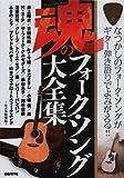 魂のフォークソング大全集 なつかしのフォークソングがギター弾き語りでよみがえる!!