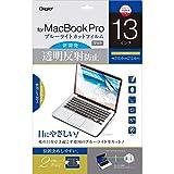 MacBook Pro 13インチ 用 液晶保護フィルム ブルーライトカット 反射防止 気泡レス加工 SF-MBP13FLGCBC