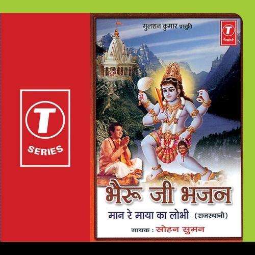 Amazon.com: Bhushan Dua: Bhairo Ji Bhajan-Maan Re Maya Ka Lobhi: Music