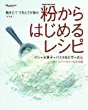 復刻版 粉からはじめるレシピ (ORANGE PAGE BOOKS)