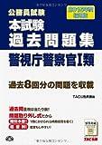 本試験過去問題集 警視庁警察官1類 2015年度採用 (公務員試験)