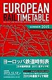ヨーロッパ鉄道時刻表2015年夏ダイヤ号