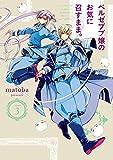 ベルゼブブ嬢のお気に召すまま。 3巻 (デジタル版ガンガンコミックス)