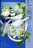 文鳥様と私 2 (LGAコミックス)