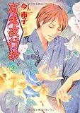 眠れぬ夜の奇妙な話コミックス 百鬼夜行抄20 (ソノラマコミックス)