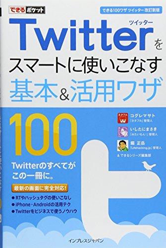 ネタリスト(2019/03/20 11:00)「日本のツイッター」が世界を牽引している理由