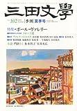 三田文学 夏季号を読む