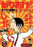 決定版かりあげクンコレクション (アクションコミックス)