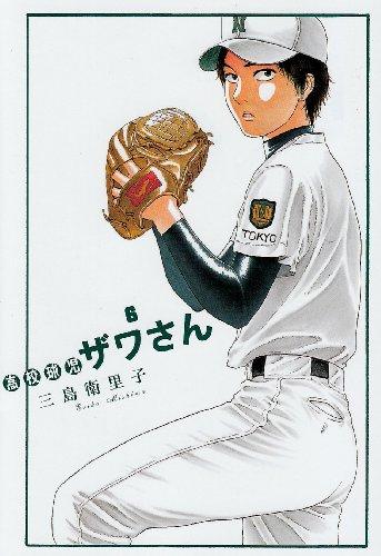 高校球児 ザワさん 6 (BIG SPIRITS COMICS SPECIAL)