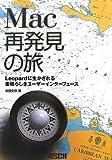 Mac再発見の旅 ~Leopardに生かされる素晴らしきユーザーインターフェース~