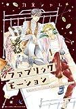 ファブリックモーション (バーズコミックス リンクスコレクション)