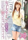 女子大生まいのHなキャンパスライフ ハヤブサ [DVD]