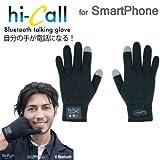 hi-call スマホ 手袋 メンズ Bluetooth ブルートゥース トーキング グローブ (ブラック) 【イタリア発の魔法の手袋!気分はエスパー!電話のジェスチャーで本当に通話できる手袋】