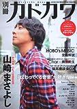別冊カドカワ 総力特集 山崎まさよし  別冊カドカワ (カドカワムック 358)